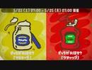 【スプラトゥーン2】どっちがお好み?マヨネーズVSケチャップ オーロラ対決!!!【復刻フェス】