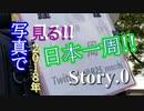 写真で見る!!2018年日本一周!! Story.0 【VOICEROID車載】