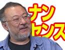 【会員限定】小飼弾の論弾4/28