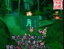 【昔やれなかった反RPG】moon #13