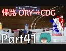 みっくりフランス美食旅ⅡPart41~帰路ORY→CDG~