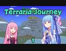 【Terraria】葵です。Journeyします。part1【VOICEROID実況】