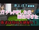 【マイクラ】6人でガチャPVP!優勝者にはなんと...!?【参加型】