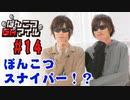 【永塚拓馬・堀江瞬】ぽんこつGAマイル #14