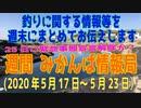 週間 みかんぱ情報局(2020年5月17日~5月23日)