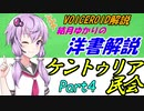 【VOICEROID解説】結月ゆかりの洋書解説 Part4【共和制ローマの政治】