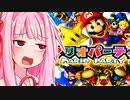 【マリオパーティ】友情崩壊!マリオパーティ5 #1【VOICEROID実況】