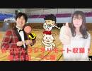 【CH会員限定】【第34回:DC版】ねづっち・長谷川玲奈の声優さん、整いました!おまけパート付き