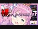【姫森ルーナ】モンハン自信ニキに裸参戦させようとする姫森ルーナ【MHW】