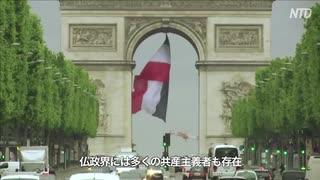 中国と関わる国は損をする・フランスもまた臓器狩りの共犯国
