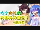 【VOICEROIDラジオ】ウナきりのお昼休み放送! #40 最終回
