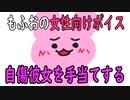 【女性向けボイス】関西弁で「自傷癖のある彼女をなぐさめるシチュ」を読んでみました【シチュエーションボイス】