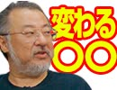 【会員限定】小飼弾の論弾5/12