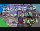 【4人実況】まったりほのぼのピクニック【COD:M】#6