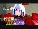 【東方MMD7-2】レッツサバナ!
