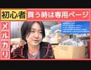 【メルカリ初心者向け☆買い方】専用ページと値下げ交渉について解説しました