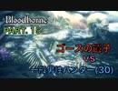 【ブラッドボーン】『ゴースの遺子』vs 一般男性(30)。PART.15【Bloodborne】
