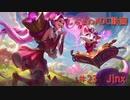 【LoL】しろまのADC動画その23【Jinx】