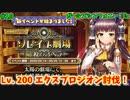 【ガルシン】Lv. 200 エクスプロジオン討伐! #10【ガールズシンフォニー:Ec】