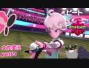 □■ポケットモンスターシールドをまったり実況 part63【女性実況】