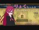 【Civ6GS】りょくちゃんのCivilizationVI 2