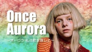 AURORAのドキュメンタリー映画について【Once Aurora】