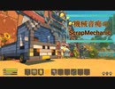 機械音痴のScrapMechanic #2