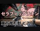 【東方ピアノ】セラフィックチキン/東方鬼形獣【自作アレンジ】