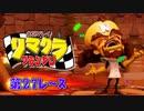【実況】リマクラグランプリ【第27レース】 #ゲーム実況