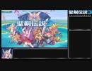 聖剣伝説3 Trials of Mana バグあり ノーマルRTA 4時間39分25秒 part01 switch版