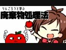 りんごろうと学ぶ廃棄物処理法
