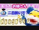 【ニャンちゅう】演技力お姉さん面接【モノマネ】