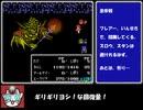 【RTA】FF2「剣盾禁止タイムアタック」part4/4【ゆっくり】