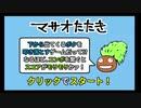【RPGアツマール】マサオたたき 61200点