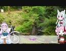 【ゆかついな車載】INF-Riders:#1出原谷鉄砲堰