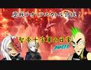 【MHW:IB】未強化防具で歴戦テオに挑め!実況動画Part11【モンスターハンターワールド:アイスボーン】
