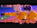 【勝手に作ってみた】STRADA【ミニ四駆オリジナルテーマソング】