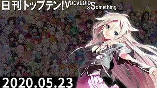 日刊トップテン!VOCALOID&something【日刊ぼかさん2020.05.23】