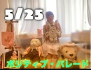 【蕨 琴梨】誕生日に ポジティブ・パレード 踊ってみた【オリジナル振付】