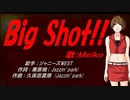 【MEIKO】Big Shot!!【カバー曲】