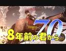 【実況】8年前の君から 第七十陣【進撃の巨人2 FB】