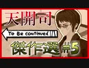 天開司 To Be continued 傑作選 #5