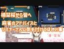 【切り抜き】楠栞桜から皆へ、麻雀のアドバイスとリスナーさんに気を付けてほしい