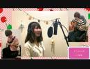 さくらんぼ/Piggyback!!【大塚愛】【cover】