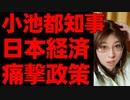 小池百合子東京都知事の判断ミスが日本経済に打撃を与える。新型コロナウィルス緊急事態宣言解除が明日
