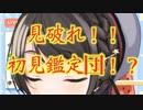 突如始まった企画「初見鑑定団!?」【2020/05/23】