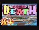【ぐっない実況】リクエストに応えちゃう。後半【恋愛漫画DEATH】