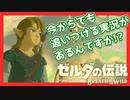 【徳政令カード】ゼルダの実況動画を25倍の効率で清算しよう part1~5【ゼルダの伝説BotW】