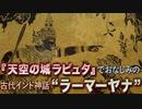 ゆっくりお安め映画レビュー61:「リトル&ジャイアント」