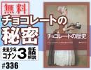 #336[無料]岡田斗司夫ゼミ チョコレートの秘密&コナン#3「はじめての仲間」(4.43)